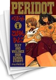 【中古】PERIDOT [アッパーズKC版] (1-6巻) 漫画
