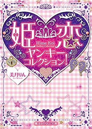 【ライトノベル】姫恋ヤンキーコレクション! 漫画