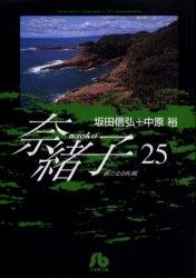 奈緒子 [文庫版] (1-25巻 全巻) 漫画