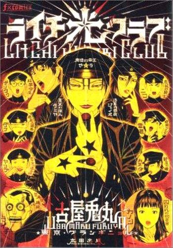 ライチ☆光クラブ (1巻 全巻) 漫画