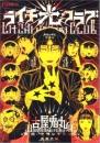 ライチ☆光クラブ 漫画