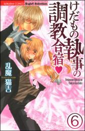 けだもの執事の調教合宿(分冊版) 6 冊セット全巻 漫画