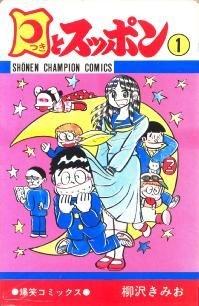月とスッポン (1-23巻 全巻) 漫画