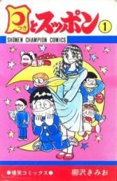 月とスッポン (1-23巻 全巻)