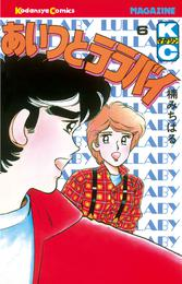 あいつとララバイ(6) 漫画