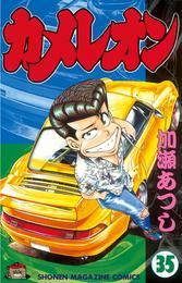 カメレオン(35) 漫画