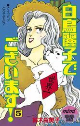 白鳥麗子でございます!(5) 漫画