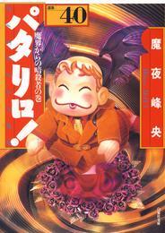 パタリロ! 40巻 漫画