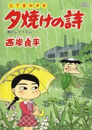 三丁目の夕日 夕焼けの詩(59) 漫画
