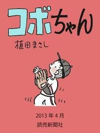 コボちゃん 2013年4月 漫画