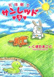天体戦士サンレッド3巻 漫画