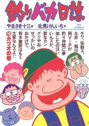 釣りバカ日誌(19) 漫画