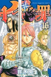 七つの大罪(16) 漫画