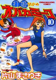 打姫オバカミーコ (10)