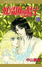 妖精国の騎士(アルフヘイムの騎士) 19 漫画