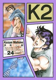 K2(24) 漫画