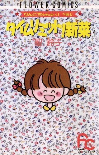 タイムリミット!新菜(ニーナ) 漫画