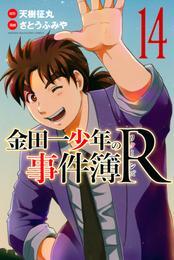 金田一少年の事件簿R 14 冊セット 全巻