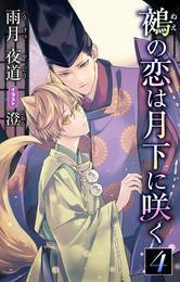 小説花丸 鵺の恋は月下に咲く 4 漫画