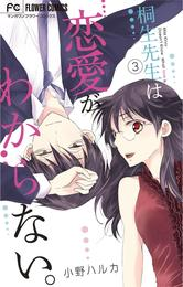 桐生先生は恋愛がわからない。(3) 漫画