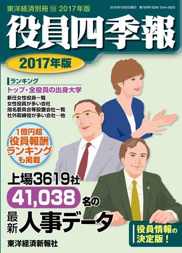 役員四季報 2017年版 漫画