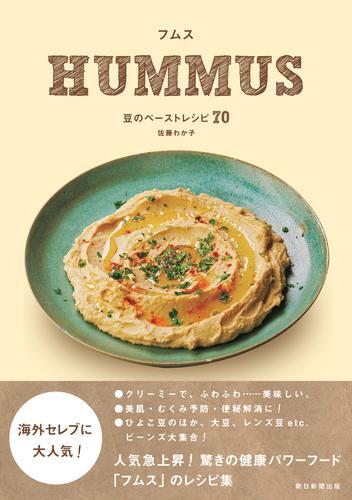 フムス HUMMUS 豆のペーストレシピ 漫画