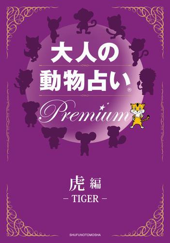大人の動物占い(R) Premium【分冊版 虎編】 漫画