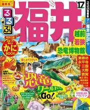 るるぶ福井 越前 若狭 恐竜博物館' 漫画