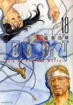 エデン EDEN (1-18巻 全巻) 漫画