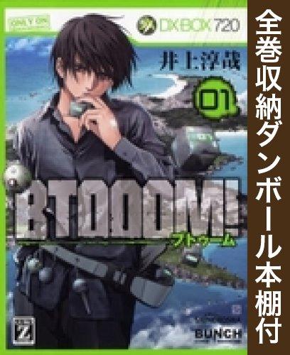 【全巻収納ダンボール本棚付】BTOOOM!ブトゥーム! 漫画