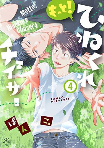 もっと!ひねくれチェイサー (1-3巻 最新刊)