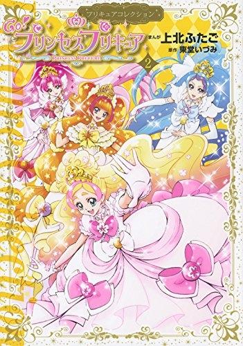 Go!プリンセスプリキュア プリキュアコレクション 漫画