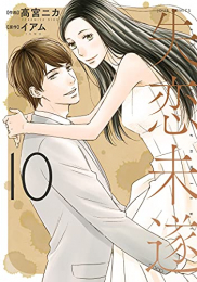 失恋未遂 (1-10巻 全巻)