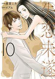 失恋未遂(1-9巻 最新刊)