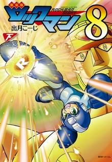 ロックマン8 [新装版] (上下巻 全巻) 漫画