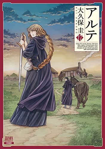 アルテ (1-15巻 最新刊) 漫画