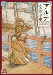 アルテ (1-15巻 最新刊)