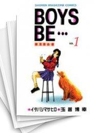 【中古】BOYS BE・・・ (1-32巻) 漫画