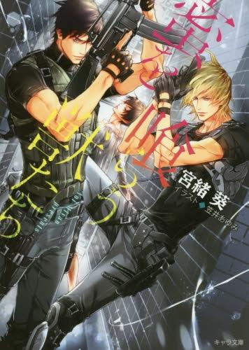 【ライトノベル】蜜を喰らう獣たち(全 漫画