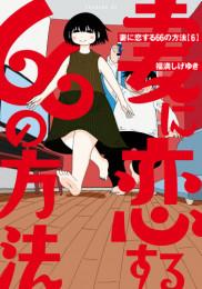 妻に恋する66の方法 2 冊セット最新刊まで 漫画