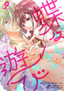 蝶々遊び 8 冊セット最新刊まで 漫画