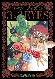 3×3EYES(36) 漫画