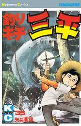 釣りキチ三平(35) 漫画