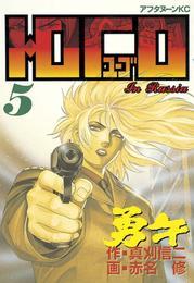 勇午(5) 漫画