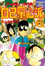 ぎゅわんぶらあ自己中心派(6) 漫画