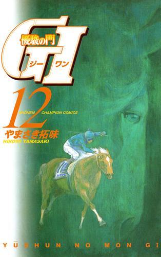 優駿の門 GI(ジーワン)(12) 漫画