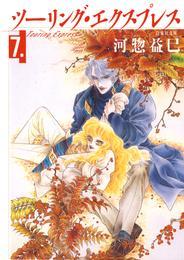ツーリング・エクスプレス 7巻 漫画