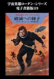 宇宙英雄ローダン・シリーズ 電子書籍版119 破滅への種子 漫画