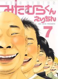 みたむらくん 7巻 漫画