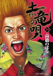 土竜(モグラ)の唄(19) 漫画
